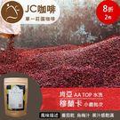 JC咖啡 半磅豆▶肯亞 穆蘭卡 小農批次...