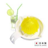 日本製造 FRESH JUICE 檸檬柳橙壓汁器SAN-D5752
