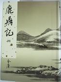 【書寶二手書T4/武俠小說_BY7】鹿鼎記(四)新修版_金庸