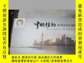 二手書博民逛書店中國移動世博主題充值卡2010年上海世博會一軸四館建築系列罕見5
