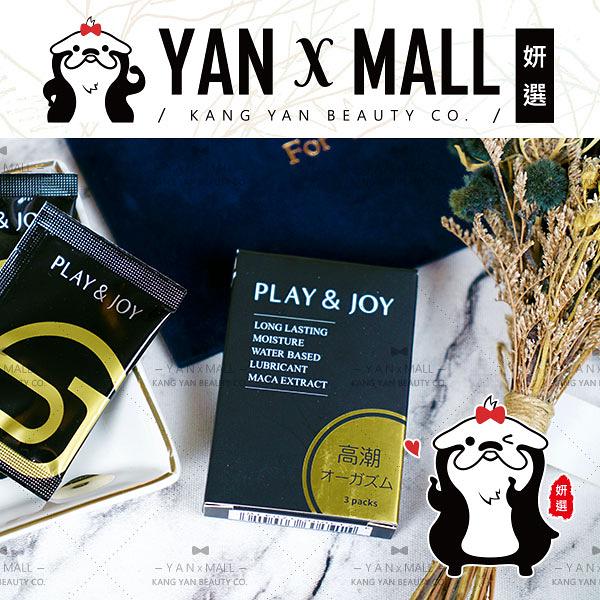 Play&joy 經典 潤滑液隨身盒 (熱感)【妍選】