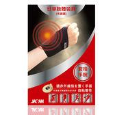 【日華】遠紅外線軟式針灸-套指護腕(自黏式)