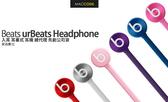 【先創公司貨 一年保固】Beats urBeats In Ear Headphone 金屬機身 入耳式 耳機 繽紛色系 原廠正品