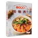 一次學會蒸.燉.煮!用簡單食材變化出豐富菜餚,做出自己的專屬美味!