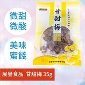 展譽食品  甘甜梅 35g 蜜餞 酸梅