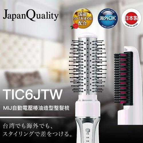 TESCOM~TIC6JTW自動電壓椿油造型整髮梳