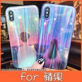 蘋果 iPhone XS MAX XR iPhoneX i8 Plus i7 Plus 彩虹光情侶殼 手機殼 全包邊 保護殼