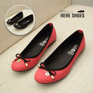[Here Shoes]MIT台灣製可愛...
