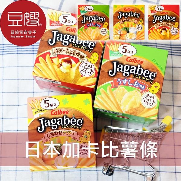 【豆嫂】日本零食 Calbee 加卡比薯條盒裝(鹽味/幸福奶油/醬油奶油)[醬油奶油為即期良品]
