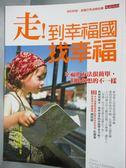 【書寶二手書T1/心靈成長_XHA】走!到幸福國找幸福-幸福的方法很簡單,但跟你想的不一樣!