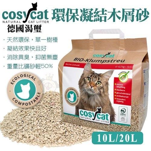 *KING WANG*德國渴璽Cosycat《環保凝結木屑砂》10L/包 環保貓砂