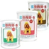 【培菓寵物48H出貨】發育寶-S成犬營養保健劑 (成犬/幼犬/老犬用)350g