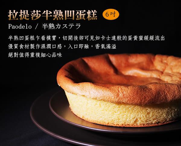 【拉提莎】6吋★經典蜂蜜半熟凹蛋糕