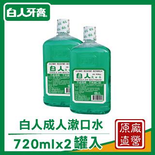 【白人】含氟漱口水720ccx2入組