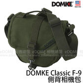 DOMKE Classic F-9 經典側背相機包 軍綠色 (24期0利率 免運 華曜貿易公司貨) 美國製 JD 700-90D Olive