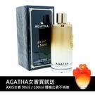 【AGATHA】橙光輕舞 女性淡香精 100ml 搭贈 AXIS 女香 隨機出貨不挑款