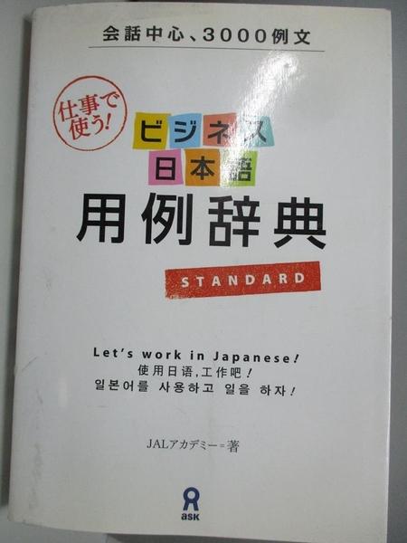 【書寶二手書T1/字典_ANA】改訂新版 日本語用例辭典_ASK