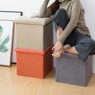 儲物凳 凳子儲物凳可坐成人沙發小凳子家用長方形椅收納箱神器換鞋凳TW【快速出貨八折搶購】