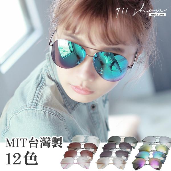 MIT台灣製。經典潮流金屬復古大雷朋。鼻墊款太陽眼鏡(抗UV400)【os722】*911 SHOP*