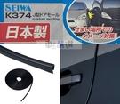 車之嚴選 cars_go 汽車用品【K374】日本 SEIWA 黏貼式 車內外裝飾條 防碰傷 防撞條 保護片 長4.7M 黑色