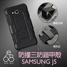 鎧甲 三星 Galaxy J5 手機殼 三合一 矽膠 防摔殼 手機支架 腰掛 盔甲套  保護套  前後殼 保護殼