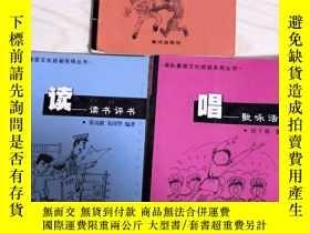 二手書博民逛書店部隊基層文化活動實用叢書罕見玩,讀,唱三冊合售Y238129 任