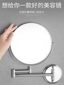 化妝鏡 浴室酒店鏡子貼墻放大化妝鏡雙面折疊伸縮衛生間美容鏡壁掛免打孔 樂芙美鞋YXS