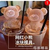 小熊冰塊模具網紅咖啡硅膠冰磨具奶茶冰格創意家用制冰盒玫瑰冰球 聖誕節全館免運