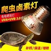 烏龜曬背燈爬蟲UVA UVB3.0全光譜鹵素燈日燈水龜補鈣燈太陽燈 風尚