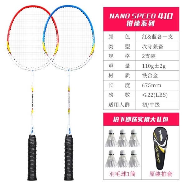 羽毛球拍 羽毛球拍雙拍套裝成人兒童小學生初學者進攻型耐打耐用型 宜品