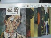 【書寶二手書T5/藝術_QNZ】巨匠美術週刊_48~55冊間_共8本合售_柯克西卡等