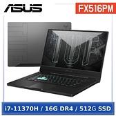 【電競滑鼠墊組合】ASUS TUF Dash F15 FX516PM-0201A11370H (15.6吋/i7-11370H/16G/RTX 3060 6G/512G PCIe)御鐵灰