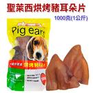 ◆MIX米克斯◆聖萊西.烘烤豬耳朵片1000克/袋