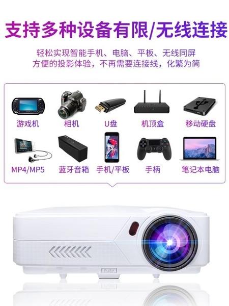 迷你投影儀 2020新款超高清4K投影儀家用小型便攜無線wifi手機白天辦公1080p投影機【【快速出貨】