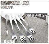 現貨 附發票【樹力商舖】 不鏽鋼西餐叉 不鏽鋼叉子 西餐叉 叉子 水果叉 【L098】