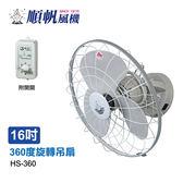 👉🏻免運👈🏻[順帆]台灣製造16吋360度旋轉吊扇/風量大/雙滾珠承軸馬達/榮獲節能標章HS-360