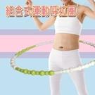 金德恩 台灣製造專利款 調整式組合節點健身呼拉圈86cm/隨意調整重量
