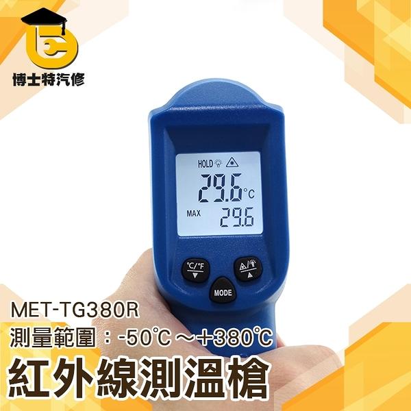 測油溫 烤箱溫度計 台灣現貨 雞蛋糕溫度 溫度槍 紅外線測溫槍380度 烘焙器具非接觸測溫儀