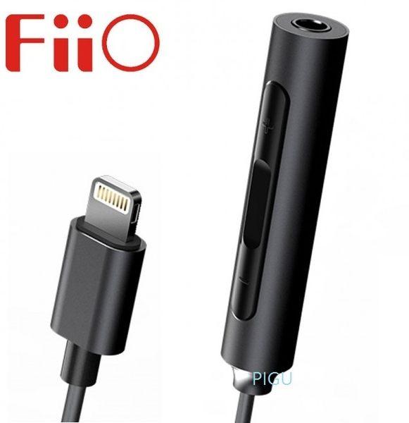 平廣 配件 Fiio i1 耳機 轉接線 耳機擴大機 Apple Lightning to 3.5mm 公司貨保一年