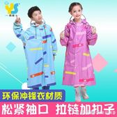 兒童雨衣連身防水大童雨衣男小學生透氣帶大書包位厚戶外女小孩 漾美眉韓衣