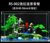 魚缸擺件魚缸裝飾品水族箱布景造景裝飾套餐玻璃【步行者戶外生活館】