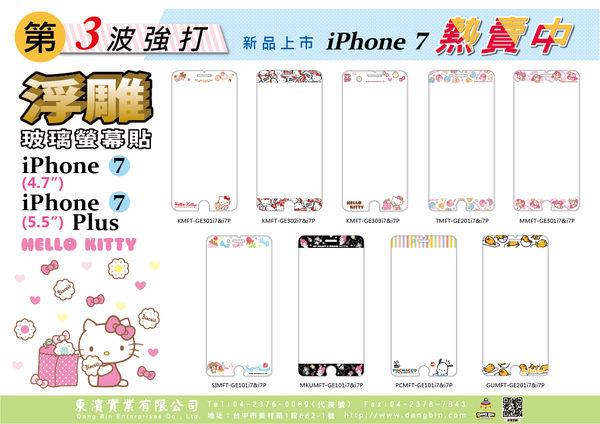 """三麗鷗正版授權~ Hello Kitty &家族 iPhone7(4.7"""") 浮雕玻璃螢幕貼~KT第3代"""