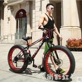 幽馬27速大輪胎雪地車4.0超寬越野沙灘變速山地自行車男女式學生MBS「時尚彩虹屋」