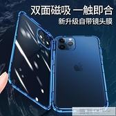 蘋果12手機殼新款iPhone12磁吸玻璃iP12promax鏡頭全防摔硅膠套12por高檔 母親節特惠