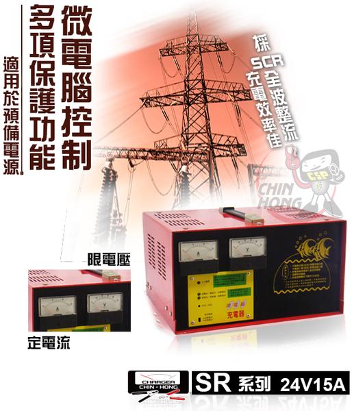 SR系列預備電源充電機 (SR系列-24V15A)