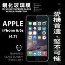 【愛瘋潮】Apple iPhone 6/6S 4.7吋 超強防爆鋼化玻璃保護貼 9H