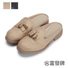 【富發牌】流蘇牛津雕花穆勒鞋-黑/杏 1CT30