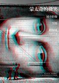 (二手書)《蒙太奇的微笑》 城市影像/空間/跨領域
