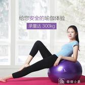 瑜伽球加厚初學者健身球身女子平衡球 娜娜小屋