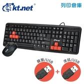 KTNET V9(U+U)雕光鍵影鍵盤滑鼠組(USB)